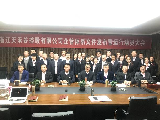 中国首个陵园标准化制度体系在天禾谷全面启动运营